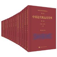 中国近代经济史参考资料丛刊