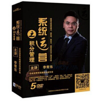 系统运营之积分管理 李青东 5DVD 视频讲座光盘