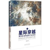 星际穿越:那些匪夷所思的宇宙常识李娟娟9787509360453中国法制出版社