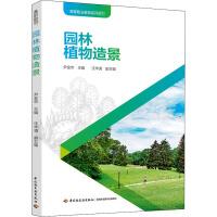 园林植物造景 中国轻工业出版社