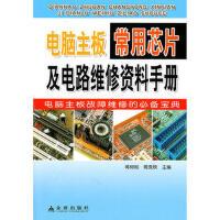 电脑主板常用芯片及电路维修资料手册 9787508263212 蒋树刚 金盾出版社
