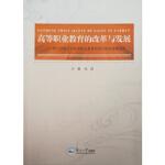 【BF】高等职业教育的改革与发展-世行贷款辽宁技术职业教育和培训项目成果报告