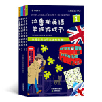 【BF】拉鲁斯英语单词游戏书-(全4册)
