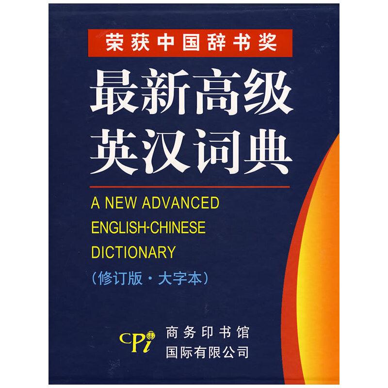 最新高级英汉词典(修订版·大字本)