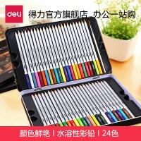 得力6518 24色水溶性彩色铅笔 水溶彩铅 24色彩盒套装(附赠毛笔) 学生用品