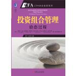 投资组合管理:动态过程(原书第3版)(权威机构金程教育鼎力推荐,助您顺利通过CFA考试)