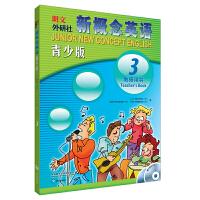 新概念英语青少版(教师用书)(3)(附MP3光盘2张)(新)