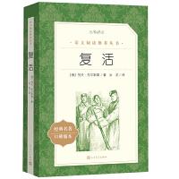 复活(《语文》阅读丛书)人民文学出版社