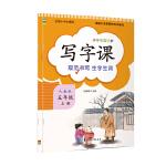 写字课 (五年级上册)人教版教材配套 新版语文教材同步练习册 标准正楷字帖