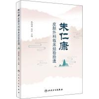 朱仁康皮肤外科临床经验拾遗 人民卫生出版社
