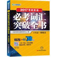 2017考研英语==必考词汇突破全书 【正版书籍】