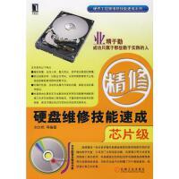 【正版特价】硬盘维修技能速成(芯片级)|212971