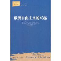 欧洲自由主义的兴起(当代世界学术名著・政治学系列)