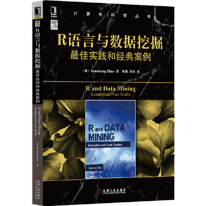 R语言与数据挖掘最佳实践和经典案例