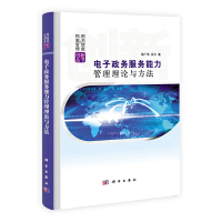 电子政务服务能力管理理论与方法