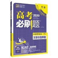 理想树67高考2020新版高考必刷题 分题型强化 文综非选择题 高考二轮复习用书