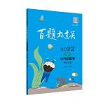 2022百题大过关・小升初数学:提高百题(修订版)