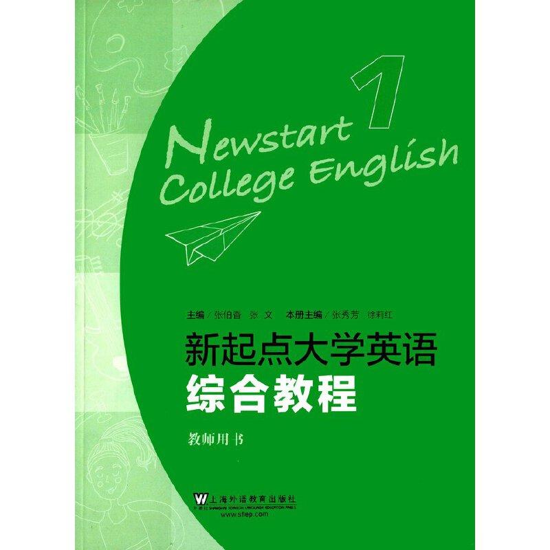 正版特价 新起点大学英语综合教程:1:教师用书 请您放心购买!图片