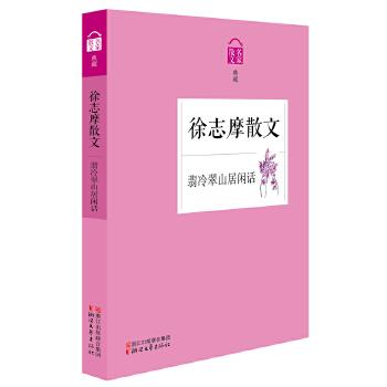 徐志摩(pdf+txt+epub+azw3+mobi电子书在线阅读下载)