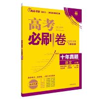 2021新高考版 高考必刷卷十年真�} �Z文 2011-2020高考真�}卷�R�