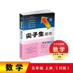 2021秋尖子生题库五年级数学上册人教版(R版)