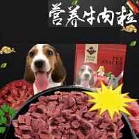 【支持礼品卡】狗狗零食 宠物零食牛肉粒150g训狗奖励泰迪幼犬磨牙棒咬胶 s9u