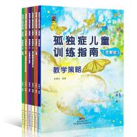 孤独症儿童训练指南 全新版(含活动指引1-5和教学策略)套装共6本 自闭症书籍