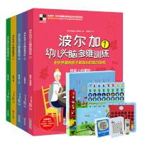 波尔加幼儿头脑多维训练全5册儿童逻辑思维训练6-12岁小学生左右脑智力开发益智训练书Chess Pl