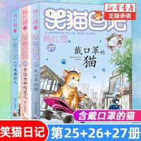 【共3册】2020新版笑猫日记第27册戴口罩的猫单本26册幸运女 神的宠儿25册属猫的人杨红樱系列的书三四五六年级课外书
