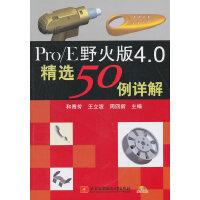 Pro/E野火版4.0精选50例详解(内附光盘1张)