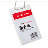 齐心(COMIX)T2556证件卡套证工作证胸卡工作牌竖式