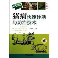 猪病快速诊断与防治技术(双色印刷)/高效养殖致富直通车 李学伍
