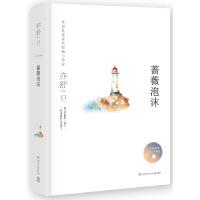 蔷薇泡沫(亦舒小说系列精装版)