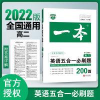 正版 2022版一本英语五合一必刷题200篇高二 第5次修订 高二英语阅读理解完形填空七选五语法填空与短文改错专项训练题
