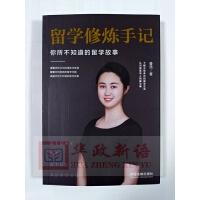 正版 留学修炼手记:你所不知道的留学故事 中国法制出版社