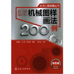 实用工程制图丛书--机械图样画法200例