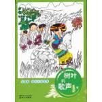 王勇英成长小说系列:树叶的歌声