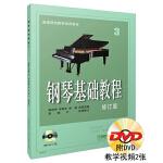 钢琴基础教程3 修订版 新版扫码赠送配套视频 钢基3 高等师范院校试用教材