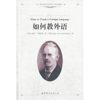 [二手旧书9成新] 如何教外语 (丹麦) 奥托・叶斯柏森著 9787510060915 世界图书出版公司