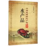 中国地理标志产品集萃 水产品