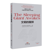 The Sleeping Giant Awakes 文明的醒狮