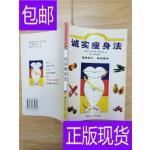 [二手旧书9成新]诚实瘦身法 /COVERT BAILEY 湖南科技出版社