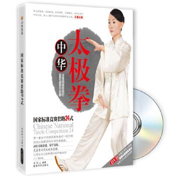 中华太极拳:国家标准竞赛套路24式(附DVD光盘)(pdf+txt+epub+azw3+mobi电子书在线阅读下载)