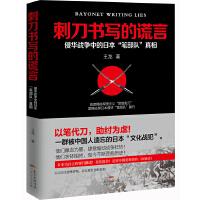 """刺刀书写的谎言:侵华战争中的日本""""笔部队""""真相"""