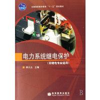 电力系统继电保护(非继电专业适用)