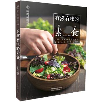 有滋有味的素食(汉竹)(pdf+txt+epub+azw3+mobi电子书在线阅读下载)