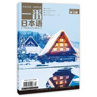 一番日本语 2019年12月 月刊 配日文音频 全彩印刷