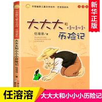大大大和小小小历险记(注音版)中国幽默儿童文学创作任溶溶系列6-10岁少儿冒险故事图书籍 小学生校园励志
