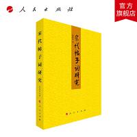 宋代帖子词研究 人民出版社