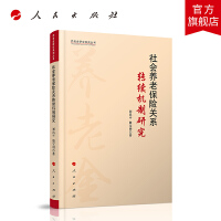 社会养老保险关系转续机制研究(养老金研究系列丛书)人民出版社
